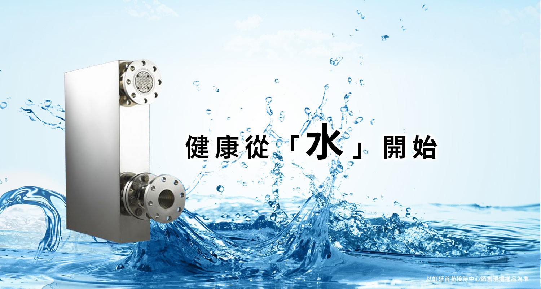 虹廷首苑 長庚活水圖